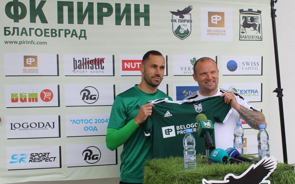Пирин Благоевградзапочна лятната сиподготовка за новия сезон в efbet Лига