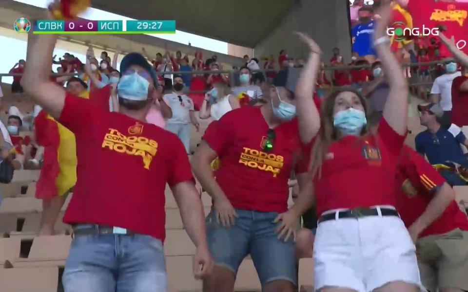 Словакия - Испания 0:2 /първо полувреме/