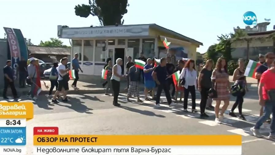 Протест на жители на Обзор, блокираха пътя Варна - Бургас