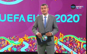 Обзор на груповата фаза на UEFA EURO 2020 /първа част/