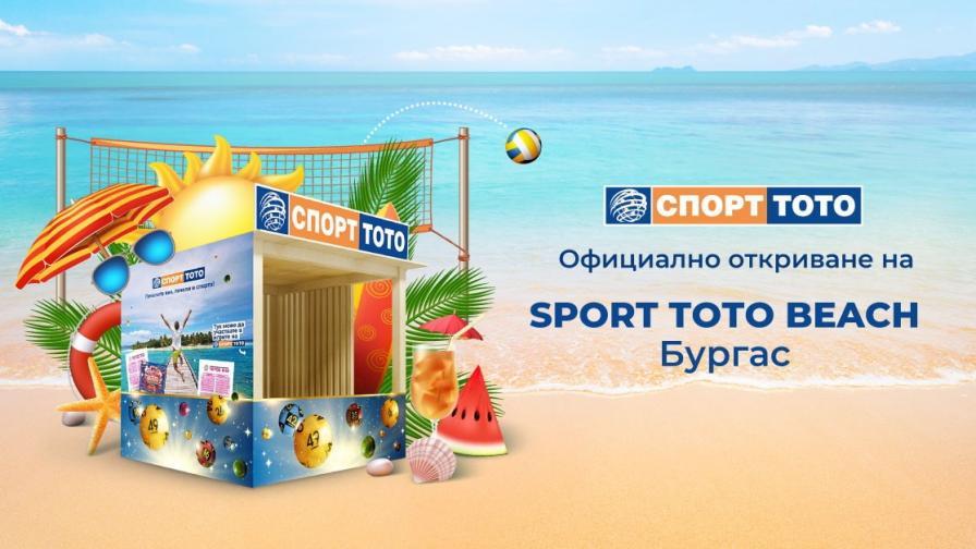 <p>СПОРТ ТОТО даде старт на дългоочакваното лято директно от плажа в Бургас!</p>