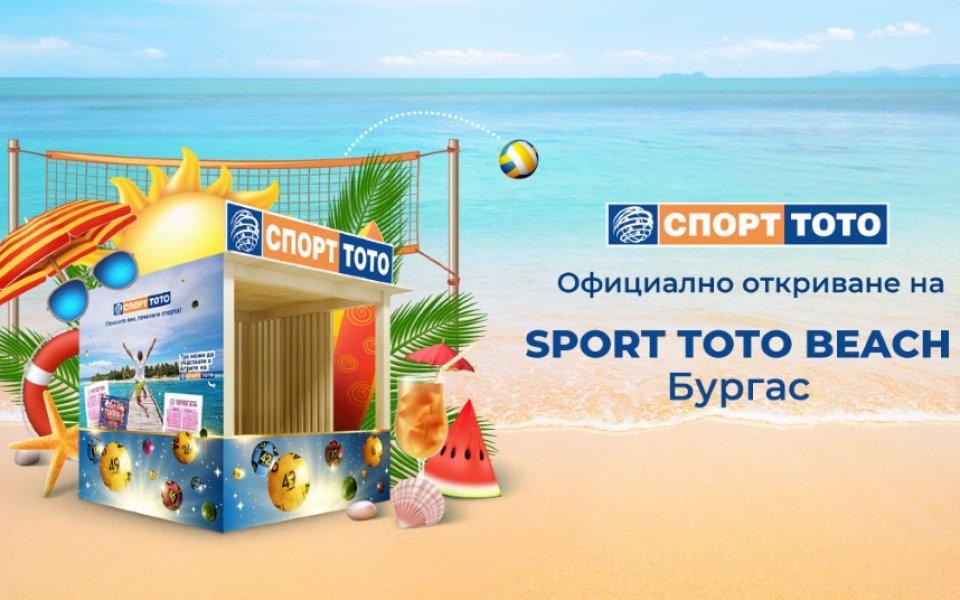 СПОРТ ТОТО даде старт на дългоочакваното лято директно от плажа в Бургас!