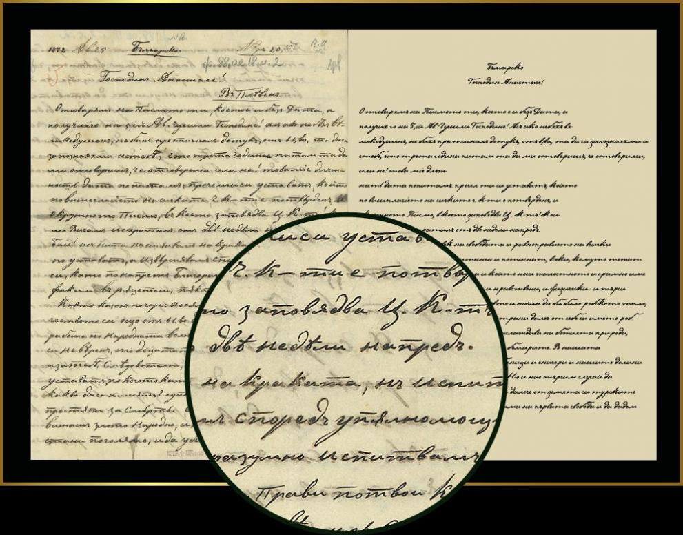 Васил Левски шрифт дигитализация