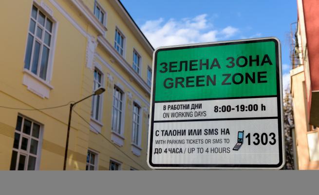 Разширяват обхвата на платеното паркиране в София