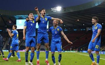 След драма, битка и златен гол Украйна е на 1/4-финал
