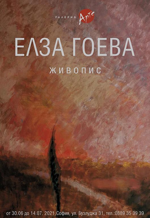 <p>Изложбата живопис на Елза Гоева може да бъде видяна до 14 юли 2021 г. в Галерия &bdquo;Арте&rdquo; на ул. &bdquo;Бузлуджа&ldquo; №31 в София, като се спазват всички необходими мерки за безопасност</p>