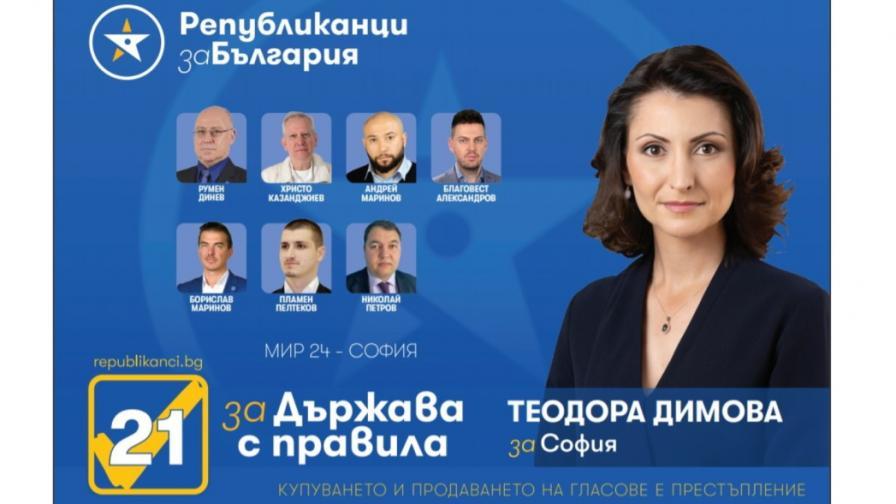 Теодора Димова: 46-ото НС трябва да си постави ясни цели и приоритети и да инициира ефикасни законодателни антикорупционни мерки