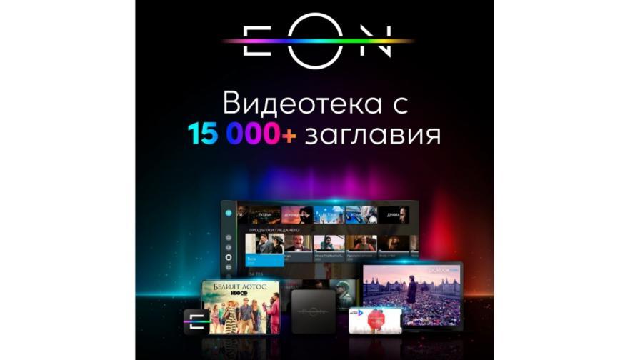 EON Видеотека вече предлага повече от 15 хиляди заглавия
