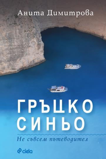 """<p><strong>&bdquo;Гръцко синьо&ldquo;</strong></p>  <p>Този &bdquo;не съвсем пътеводител&ldquo; на дългогодишния журналист Анита Димитрова дава полезна информация за начинаещи и напреднали пътешественици. В книгата откриваме трийсет и две близки и далечни дестинации, множество цветни фотографии и съвети за престой.</p>  <p><a href=""""https://www.edna.bg/pod-zavivkite/vreme-za-chetene-pytevoditel-razkriva-tajnite-na-gryckite-ostrovi-4665135"""" target=""""_blank""""><strong><u><em>Прочетете още тук &gt;&gt;&gt;</em></u></strong></a></p>"""