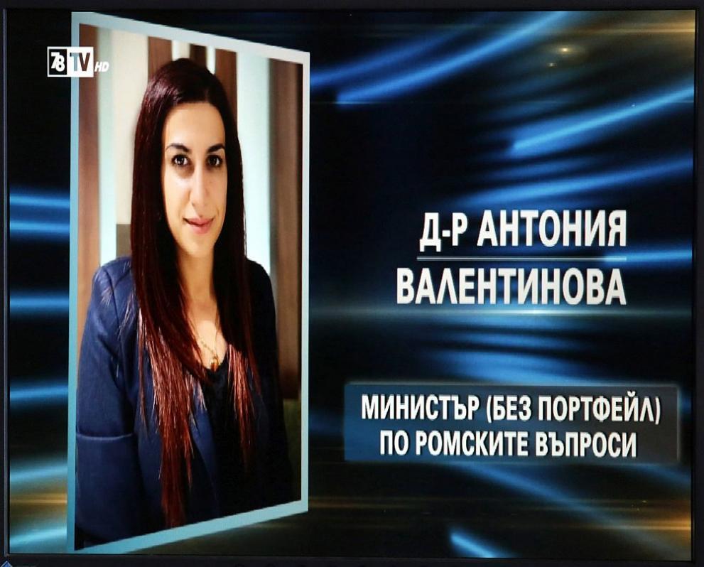 Антония Валентинова