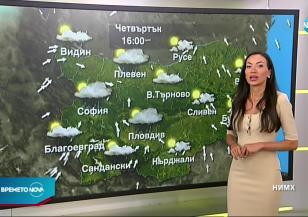 Прогноза за времето (05.08.2021 - сутрешна)
