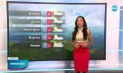 Прогноза за времето (26.08.2021 - централна емисия)