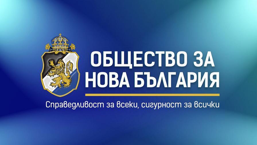 """ПП """"ОБЩЕСТВО ЗА НОВА БЪЛГАРИЯ"""""""