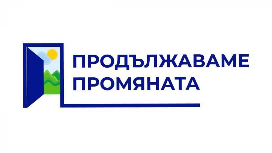 """КП """"Продължаваме Промяната"""""""