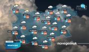 Прогноза за времето (10.10.2021 - обедна емисия)