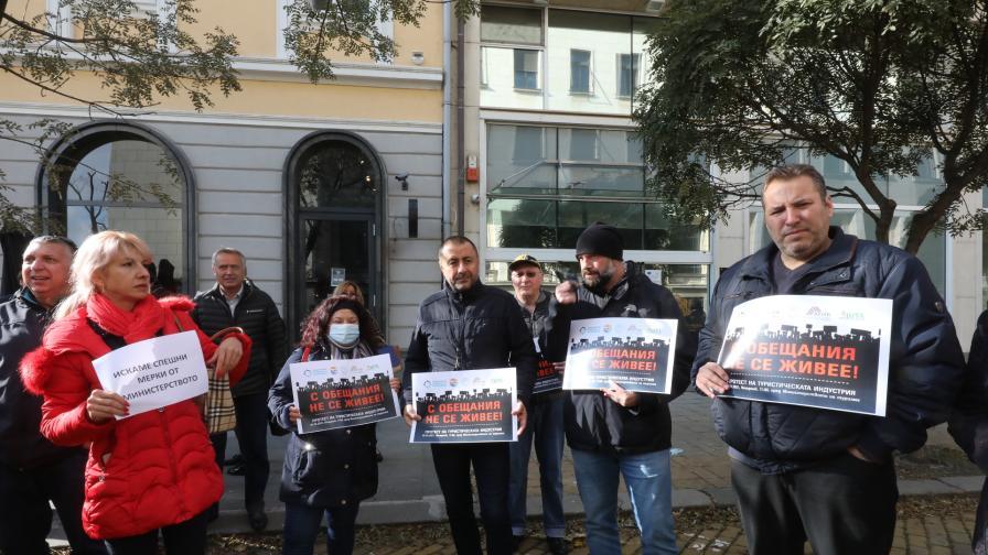 Протест пред Министерството на туризма