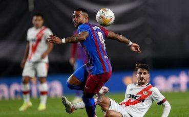 НА ЖИВО: Райо Валекано 1:0 Барселона, Депай изпусна дузпа
