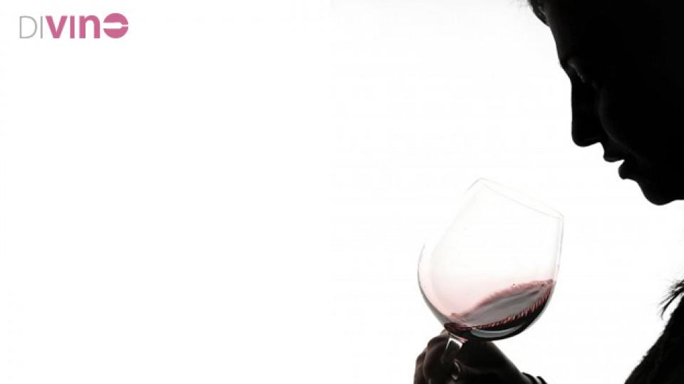 Какво значи да опитваш вино