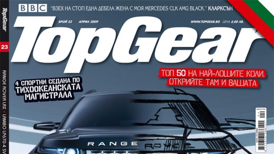"""""""Топ Гиър"""": 50-те най-лоши коли за всички времена"""