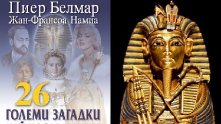 Проклятието на Тутанкамон е една от загадките, която Пиер Белмар и Жан-Франсоа Намиа разкриват в своята книга