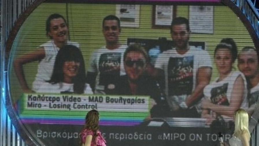 Миро не присъства на церемонията, но изпрати видеопослание за почитателите си в България и Гърция