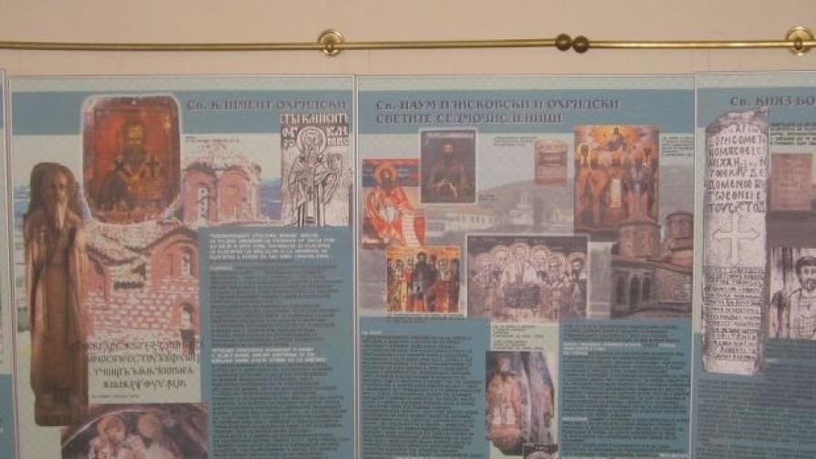 """От изложбата """"Старобългарската азбука и държавата на духа"""""""