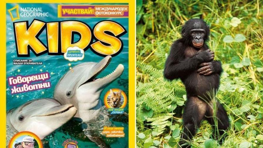 Говорещи животни в септемврийския NGKids