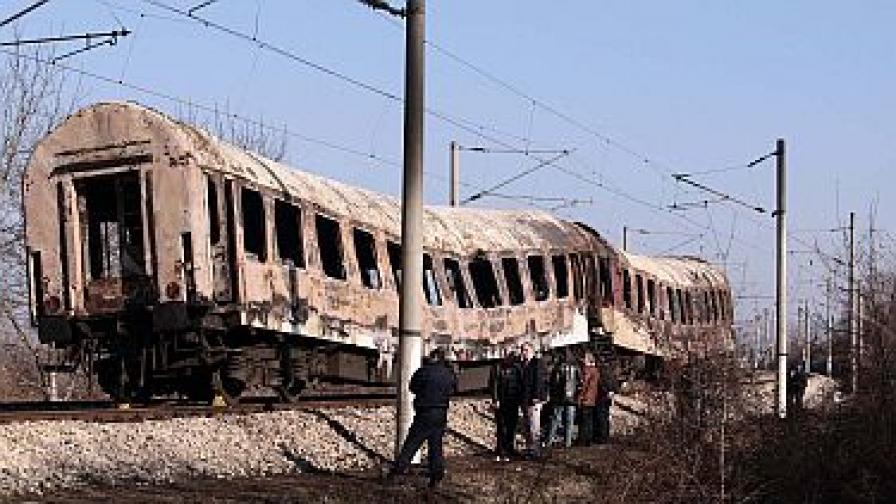Девет души загинаха при пожара във влака София-Кардам