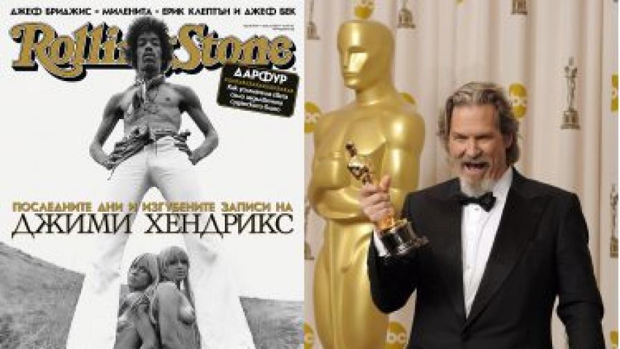 """В новия брой е публикувана последната фотосесия на Джими Хендрикс, а носителят на """"Оскар"""" Джеф Бриджис разказва за работата си честно, без клишета и с много любов"""