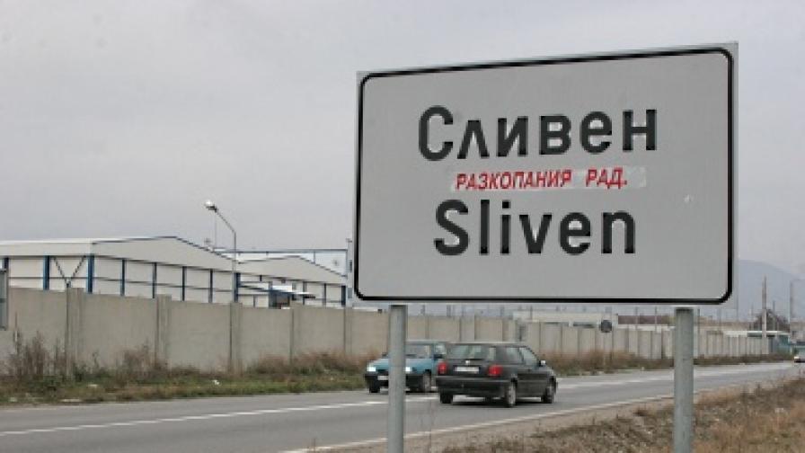 Табелата на входа на гр. Сливен посреща с предупреждение, че градът е разкопан