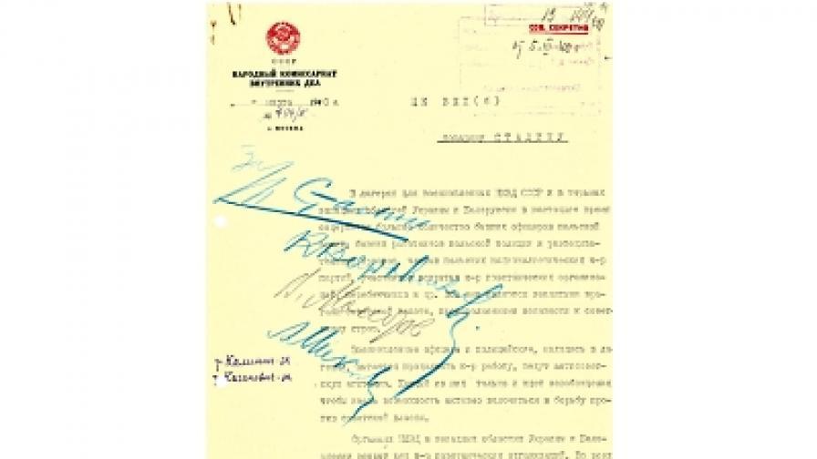 Лист от доклада на Берия и резолюцията на Сталин (в синьо) за ексекутиране на арестуваните поляци