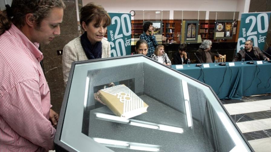 """Затвориха книгата """"2060"""" в капсула"""
