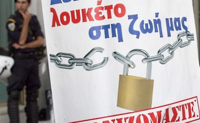 Гърция парализирана от нова обща стачка