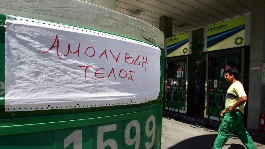 Гърция пресъхна за бензин