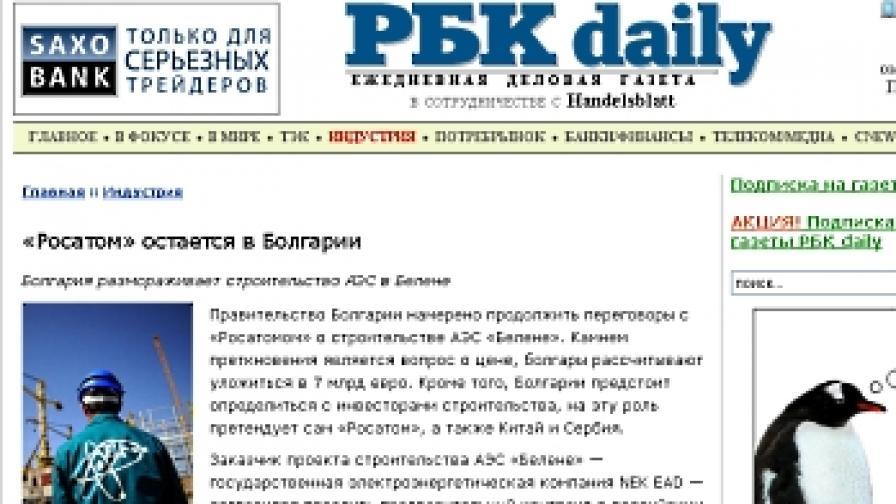 """Московски всекидневник: """"Росатом"""" остава в България"""