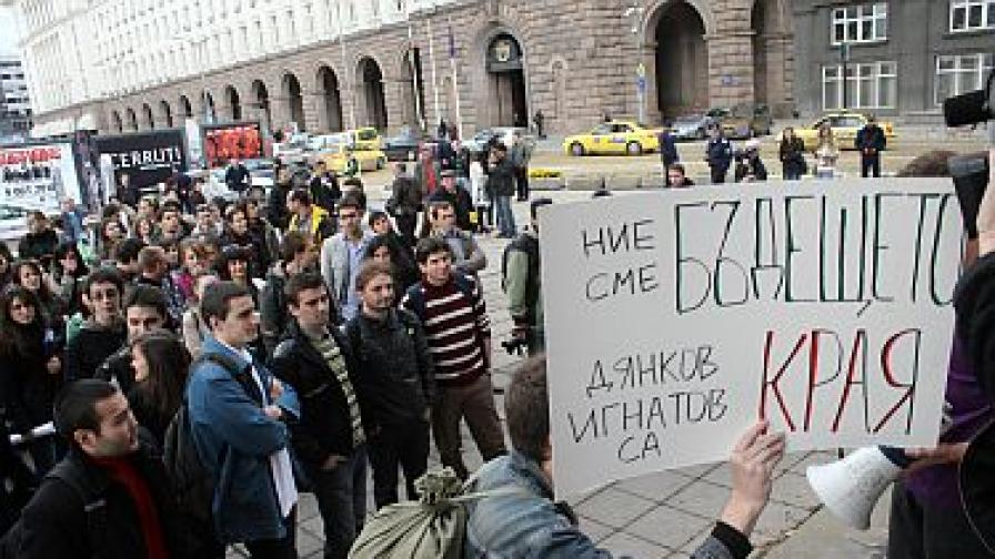 Студентите от СУ искат 6 млн. лв., МОМН отказва