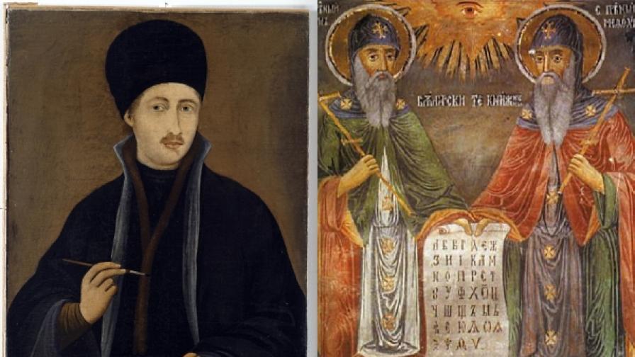 Захари Зограф. Автопортрет и стенопис на светите братя Кирил и Методий от Троянския манастир