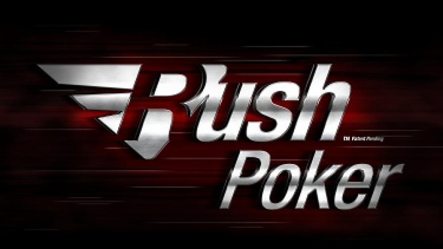 Rush Poker турнирите – най-бързите покер турнири в света