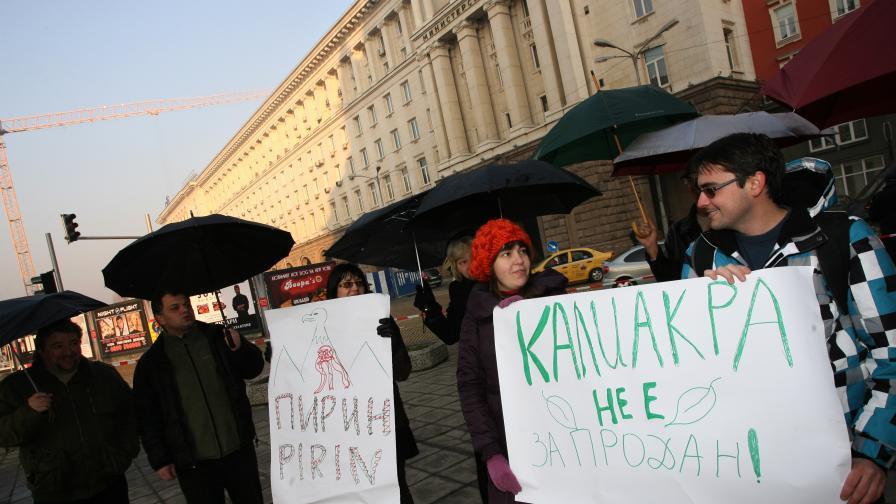 Протест на природозащитниците от 19 януари