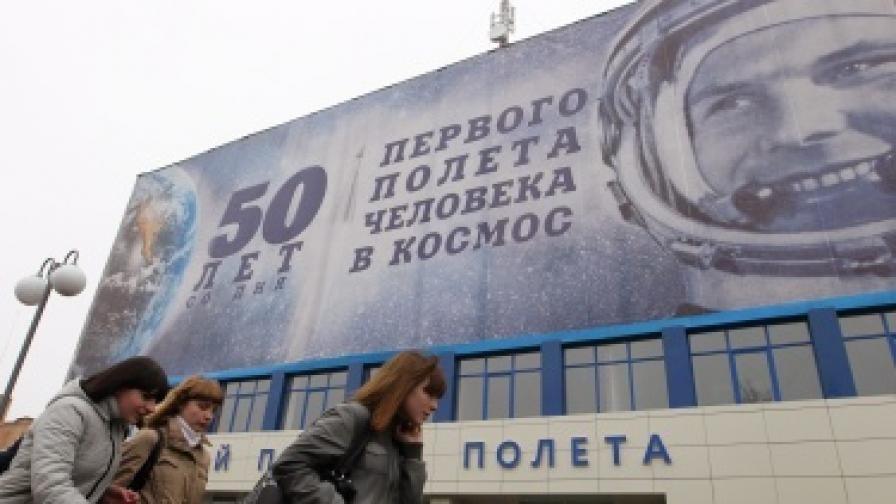 50 години от полета на Гагарин