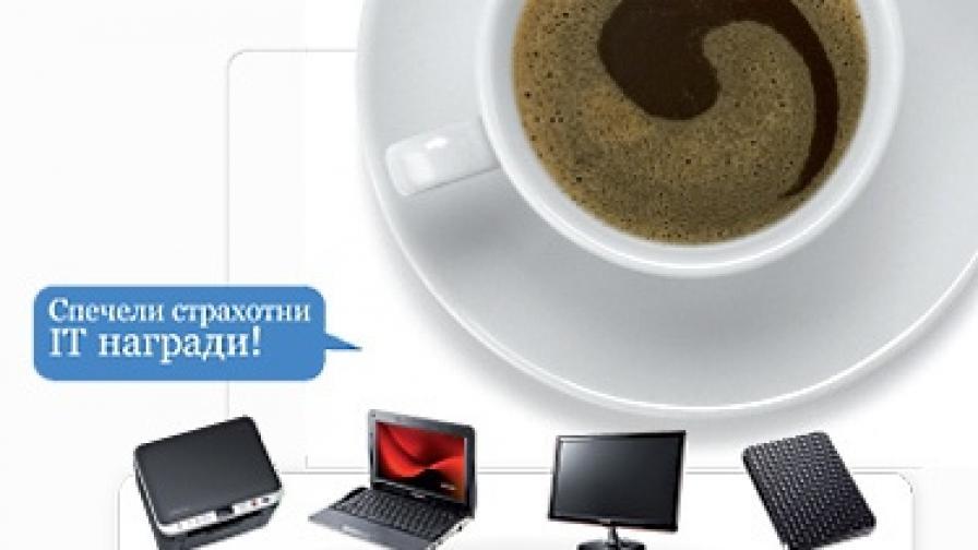 Как се печелят награди за една кафе пауза