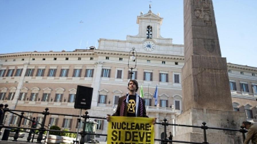 В Италия все пак ще гласуват на референдум за ядрената енергетика