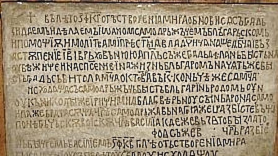 """""""Аз писах"""" - изложба на древни надписи"""