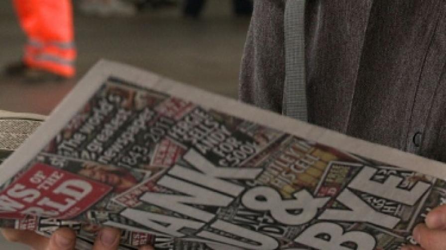 Последният брой на вестника излезе на 10 юли