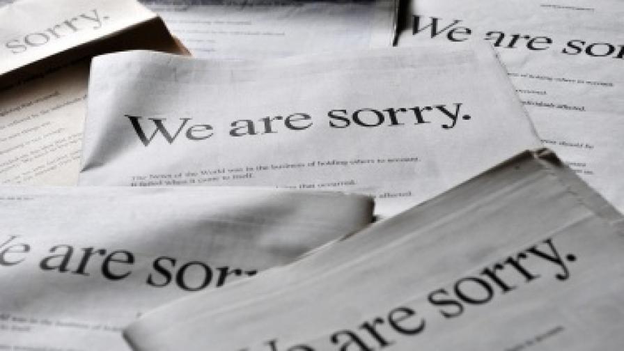 Извиненията, които са публикувани на цяла страница в днешните издания на британските вестници