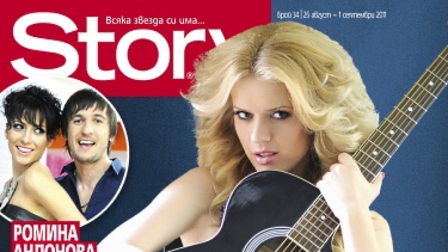 Нели Петкова: Разделих се с гаджето заради Слави