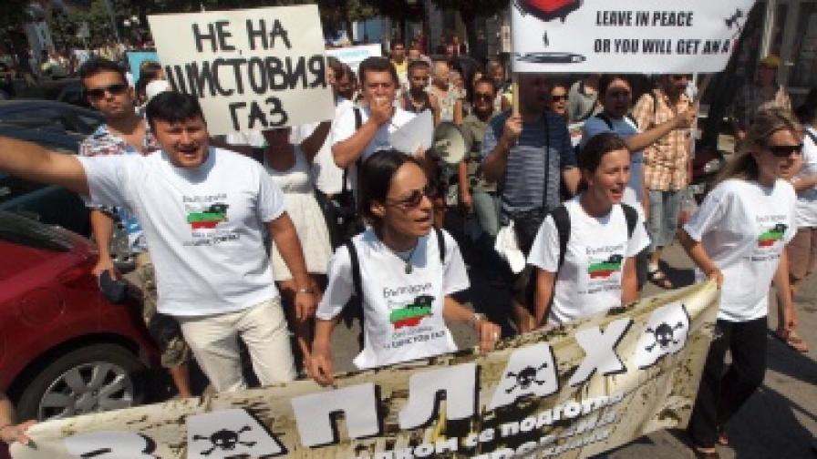 Протест срещу добива на шистов газ у нас