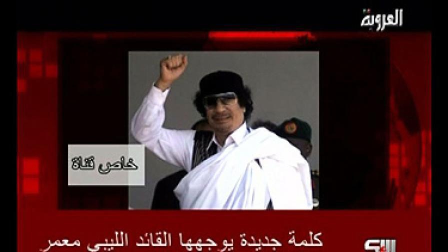 Кадафи към хората си: Подпалете Либия!