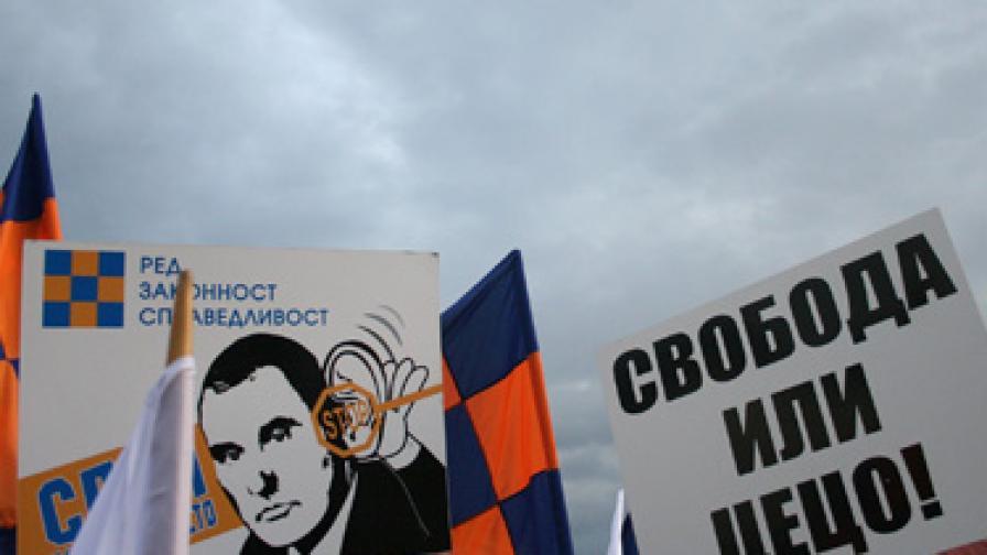 Протестът на РЗС: Свобода или Цецо