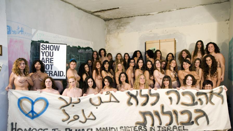 Десетки голи израелки подкрепиха египетската блогърка